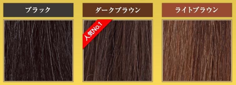 KIRARI(キラリ)カラートリートメント色3色