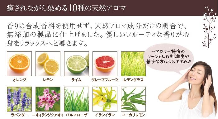 癒されながら染める10種類の天然アロマ