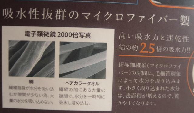 carari (カラリ)マイクロファイバー ヘアカラータオル ブラック 綿のタオルの2.5倍の吸水量