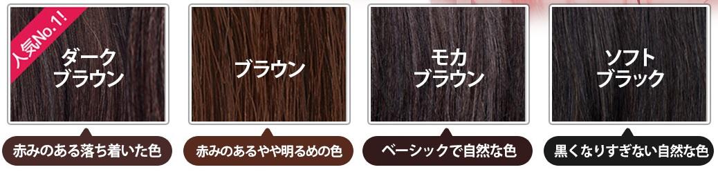 LPLP(ルプルプ)カラー4種類