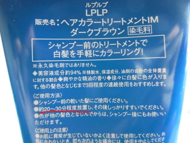 LPLP(ルプルプ)ヘアカラートリートメントぬってから20~30分後に洗い流す